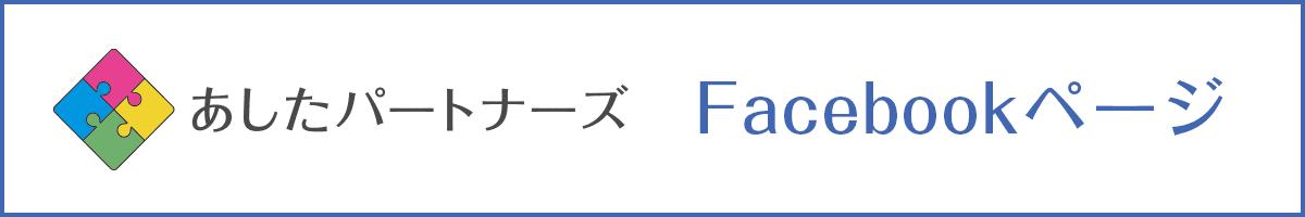 あしたパートナーズ Facebookページ